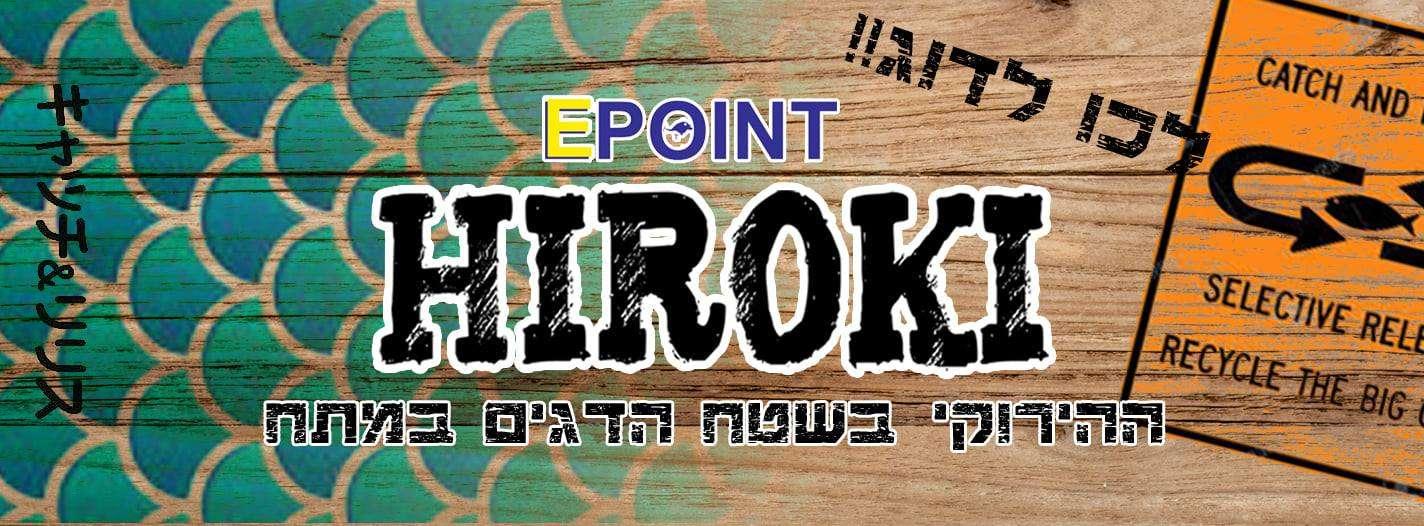 איפונט הירוקי EPOINT HIROKI תמונה 1