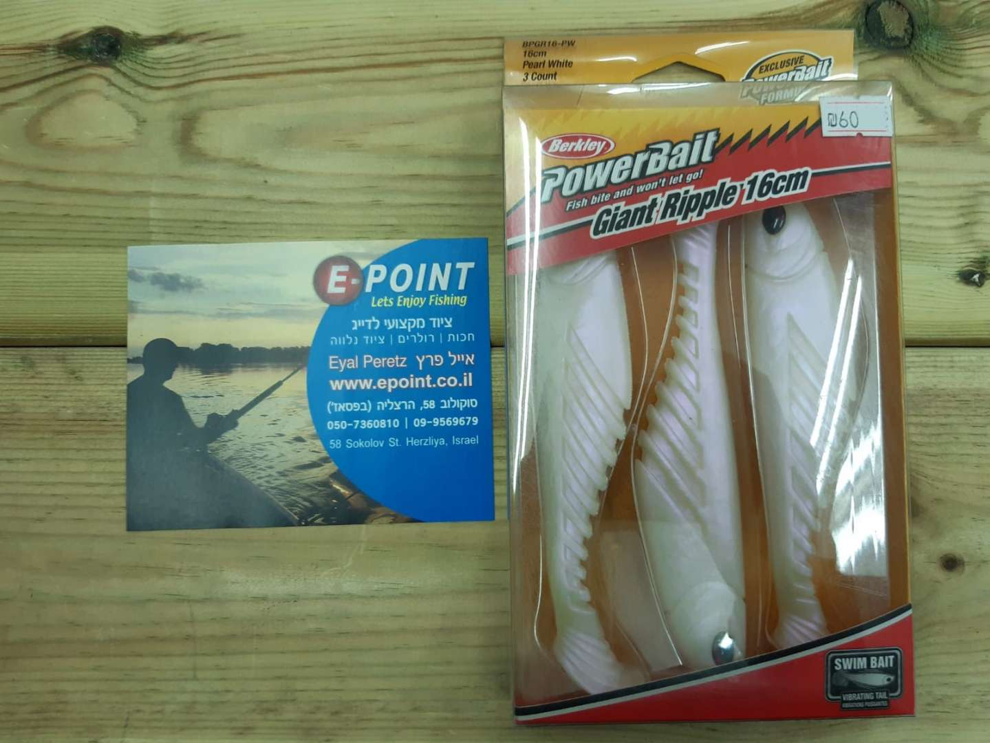 POWER BAIT GIANT RIPPLE 16CM