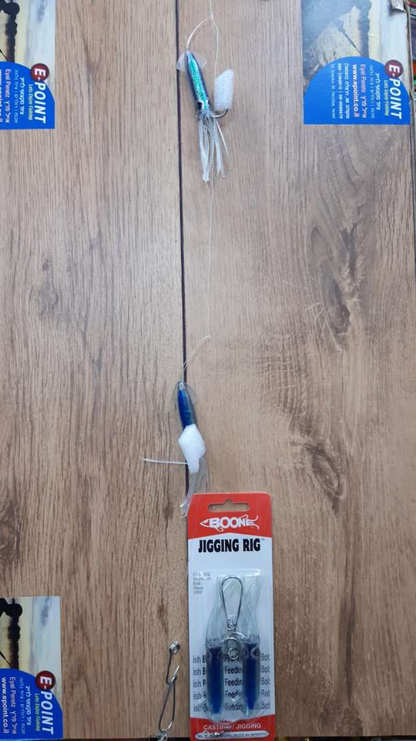 BOONE JIGGING RIG